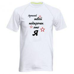 Мужская спортивная футболка Лучший твой подарочек это я - FatLine