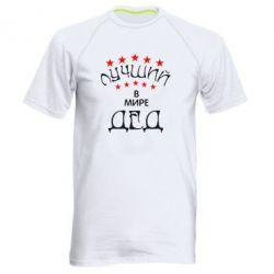 Мужская спортивная футболка Лучший в Мире дед! - FatLine