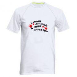 Мужская спортивная футболка Лучший в мире директор - FatLine