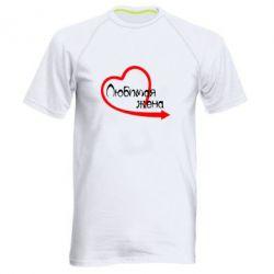 Мужская спортивная футболка Любимая жена - FatLine
