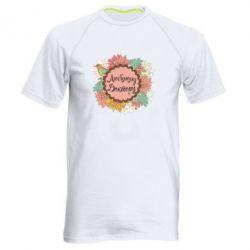 Мужская спортивная футболка Любимому Доктору - FatLine