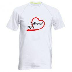 Мужская спортивная футболка Любимый муж