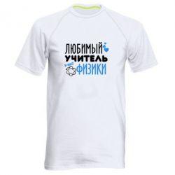 Купить Мужская спортивная футболка Любимый учитель физики, FatLine