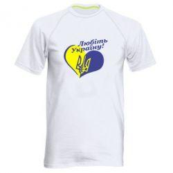 Мужская спортивная футболка Любіть нашу Україну - FatLine