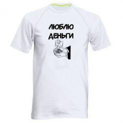 Мужская спортивная футболка Люблю деньги - FatLine