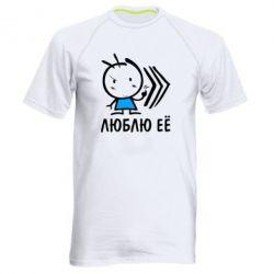Мужская спортивная футболка Люблю её Boy - FatLine