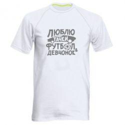 Мужская спортивная футболка Люблю тачки, футбол и девченок! - FatLine