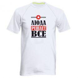 Мужская спортивная футболка Люда решает все - FatLine