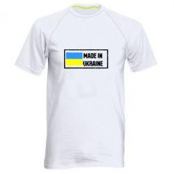 Мужская спортивная футболка Made in Ukraine Logo - FatLine