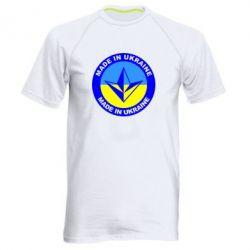 Мужская спортивная футболка Made in Ukraine - FatLine