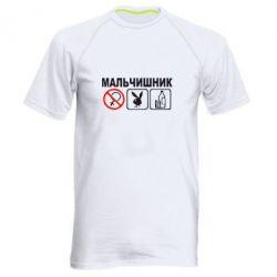 Мужская спортивная футболка Мальчишник - FatLine