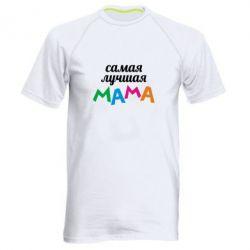 Мужская спортивная футболка Мама - FatLine