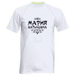 Мужская спортивная футболка Мария Батьковна - FatLine