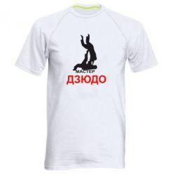 Мужская спортивная футболка Мастер Дзюдо - FatLine