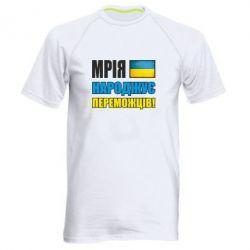 Купить Мужская спортивная футболка Мечта рождает победителей!, FatLine