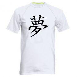 Мужская спортивная футболка Мечта - FatLine