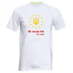 Мужская спортивная футболка Ми є народ! - FatLine