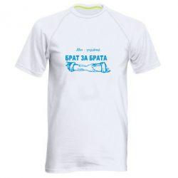 Мужская спортивная футболка Ми - українці! Брат за брата! - FatLine