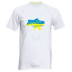Мужская спортивная футболка Мій дім - Україна! - FatLine