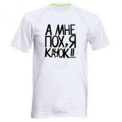 Мужская спортивная футболка Мне пох - я качок - FatLine