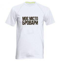 Мужская спортивная футболка Моє місто Бровари - FatLine