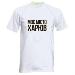 Мужская спортивная футболка Моє місто Харків - FatLine