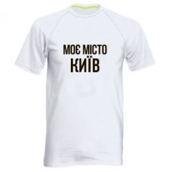 Мужская спортивная футболка Моє місто Київ - FatLine