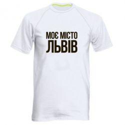 Мужская спортивная футболка Моє місто Львів - FatLine