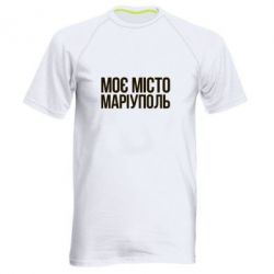 Мужская спортивная футболка Моє місто Маріуполь - FatLine