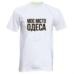 Мужская спортивная футболка Моє місто Одеса - FatLine
