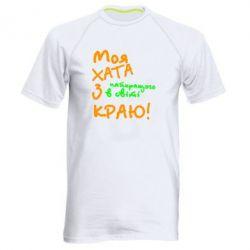 Мужская спортивная футболка Моя хата з краю - FatLine