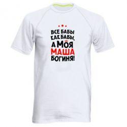 Мужская спортивная футболка Моя Маша Богиня - FatLine
