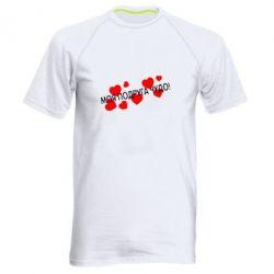Мужская спортивная футболка Моя подруга - чудо! - FatLine