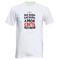 Мужская спортивная футболка Моя Света Богиня - FatLine