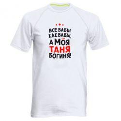 Мужская спортивная футболка Моя Таня Богиня