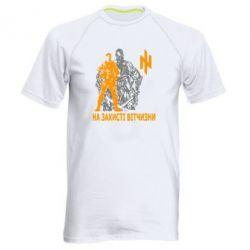 Мужская спортивная футболка На захисті вітчизни! (Азов) - FatLine