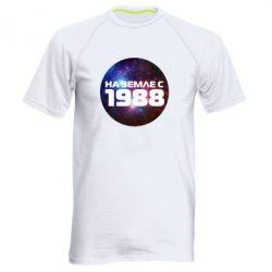 Мужская спортивная футболка На земле с 1988 - FatLine