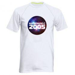 Мужская спортивная футболка На земле с 2005 - FatLine