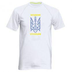Мужская спортивная футболка Народжений бути вільним (два кольори) - FatLine