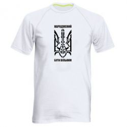 Мужская спортивная футболка Народжений бути вільним - FatLine