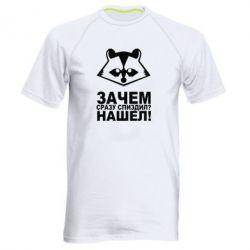 Мужская спортивная футболка Нашел - FatLine