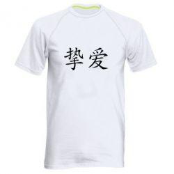 Мужская спортивная футболка Настоящая любовь - FatLine