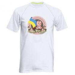 Мужская спортивная футболка Настоящий казак - FatLine