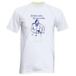 Мужская спортивная футболка Не бійся чорта