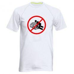 Мужская спортивная футболка Не люби мне мозг! - FatLine
