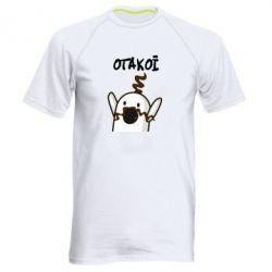 Мужская спортивная футболка Ничоси казак - FatLine