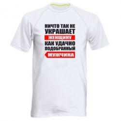 Мужская спортивная футболка Ничто так не украшает женщину - FatLine