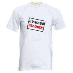 Мужская спортивная футболка Нужный человек - FatLine
