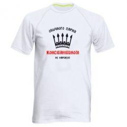 Мужская спортивная футболка Обычного парня Константином не нарекут - FatLine