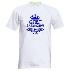 Мужская спортивная футболка Олег Батькович - FatLine